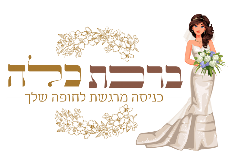 logo2 768x541 - מתי להשמיע ולומר בחתונה?
