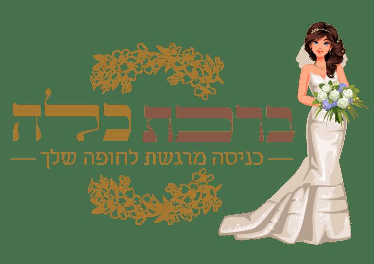 logo2 768x541 - האם נדרים לחתונה של החתן והכלה הם ברכת כלה וברכת חתן?